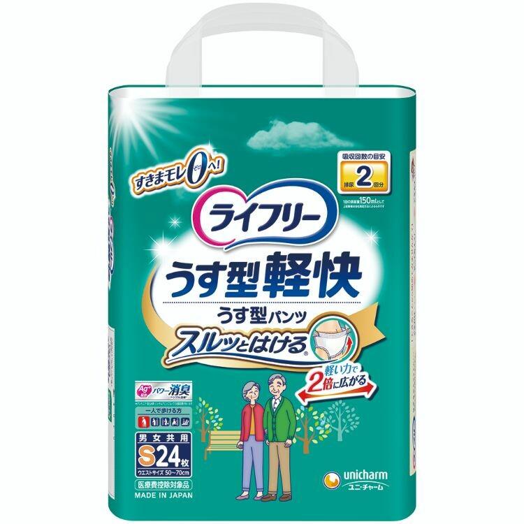 【メーカー直送品】ライフリー薄型軽快パンツS S96枚(24枚×4)