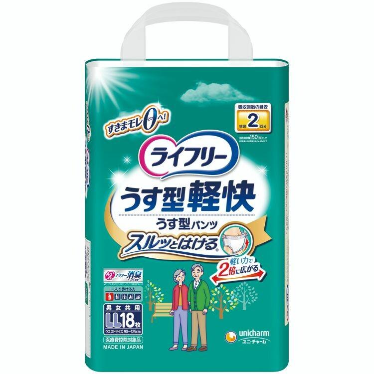【メーカー直送品】ライフリー薄型軽快パンツLL LL72枚(18枚×4)
