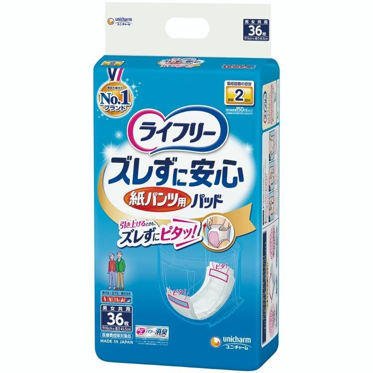 【メーカー直送品】ライフリー安心紙パンツ用パッド 144枚(36枚×4)