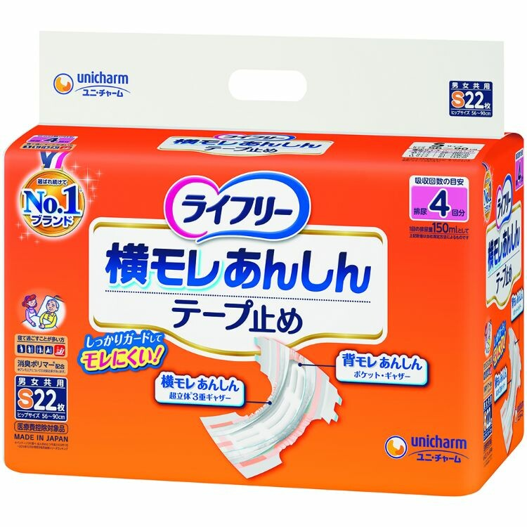 【メーカー直送品】ライフリー横漏れ安心テープ止めS S88枚(22枚×4)