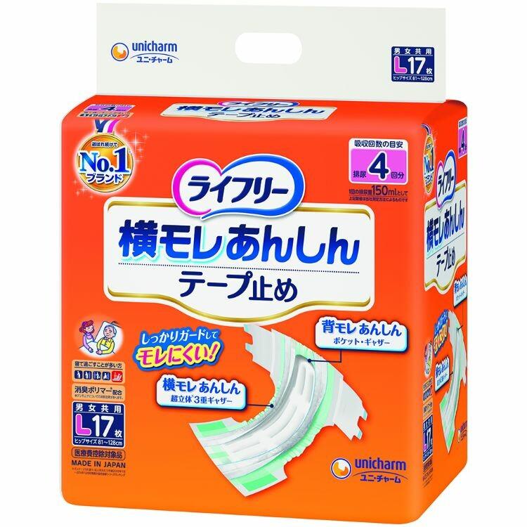 【メーカー直送品】ライフリー横漏れ安心テープ止めL L68枚(17枚×4)