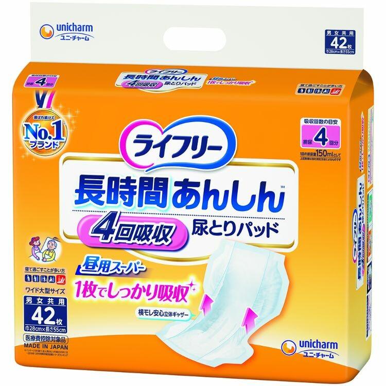 【メーカー直送品】ライフリー長時間安心パッド 126枚(42枚×3)