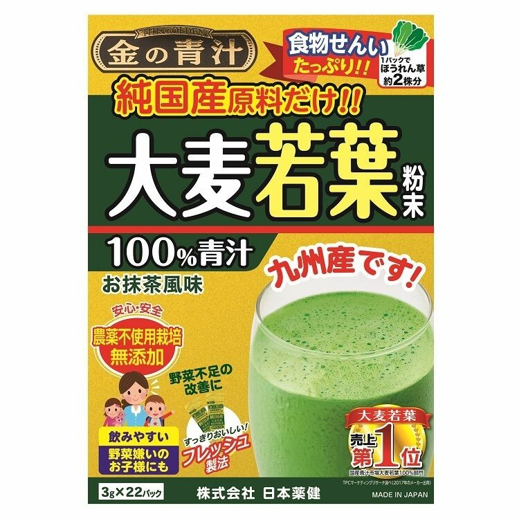 純国産 大麦若葉100%粉末 3g×22包