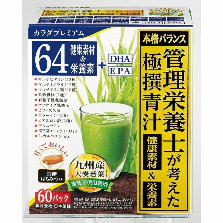 日本薬健)管理栄養士が考えた極撰青汁 3.5g×60包