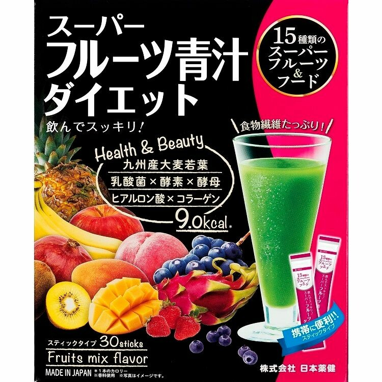 日本薬健 スーパーフルーツ青汁 3g×30包
