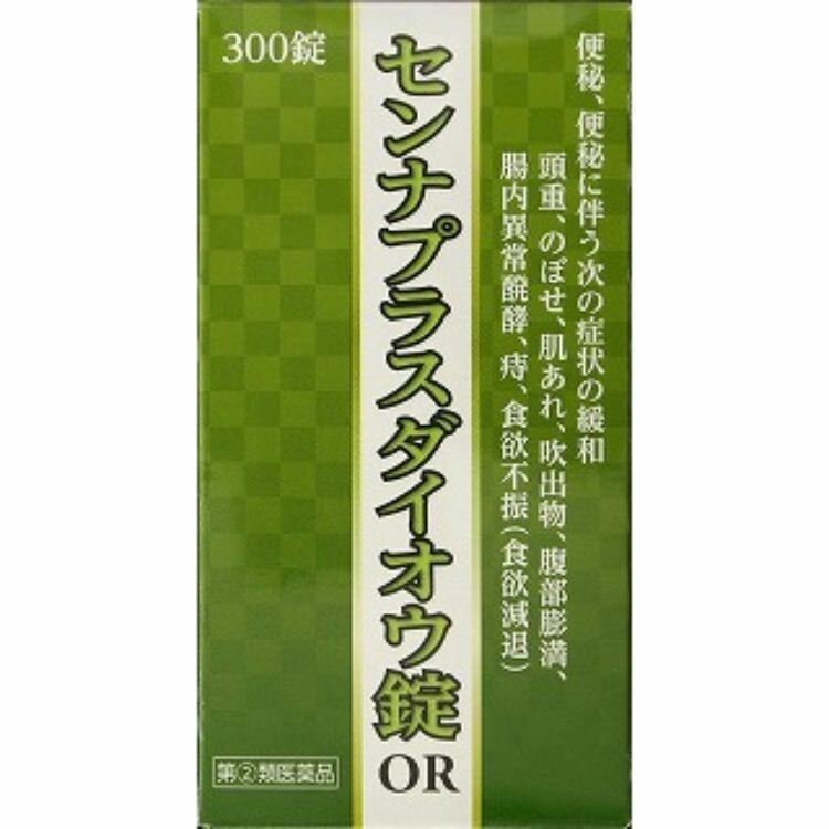 【指定第2類医薬品】センナプラスダイオウ錠 300錠