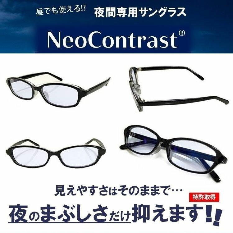 HOPNIC 夜間用サングラス012 ネオコントラスト 5007
