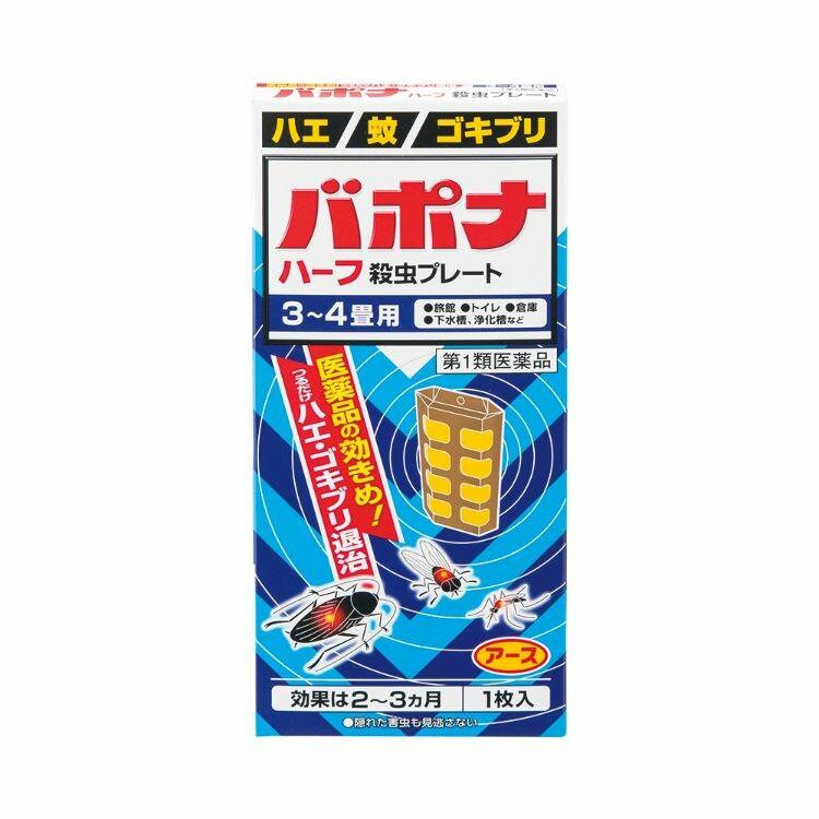 【第1類医薬品】バポナ ハーフ 殺虫プレート