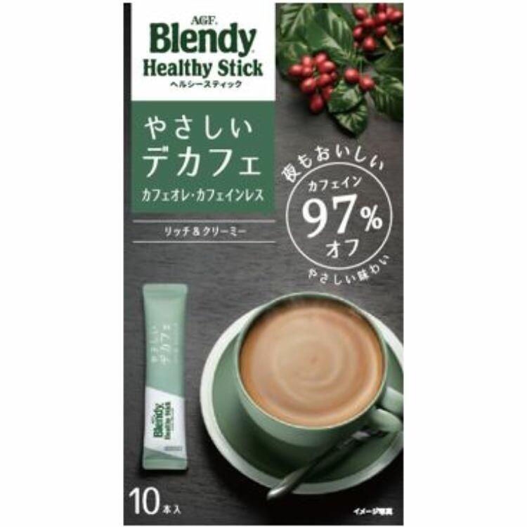 「ブレンディ」ヘルシースティック やさしいデカフェ  カフェオレ 10本