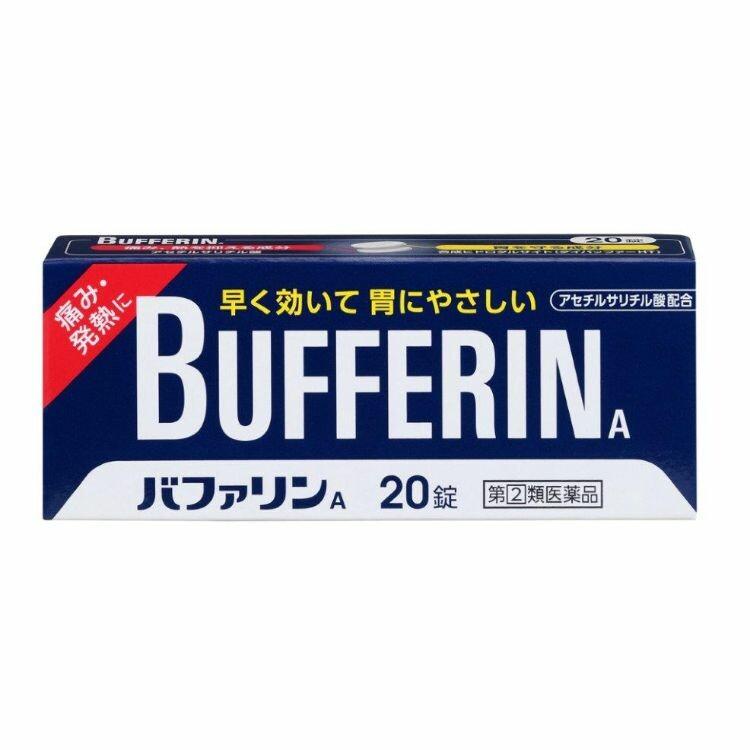 【指定第2類医薬品】バファリンA 20錠 20錠