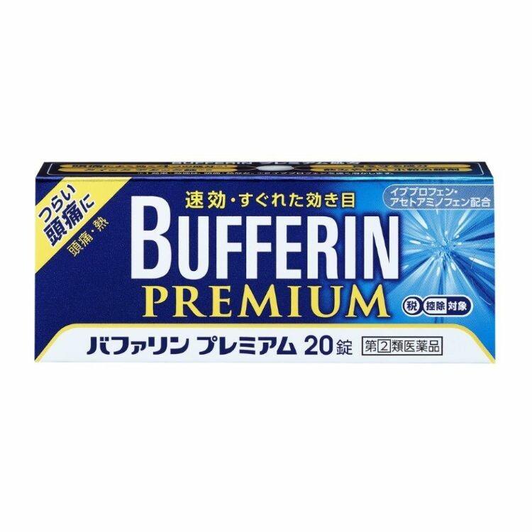 【指定第2類医薬品】バファリンプレミアム 20錠