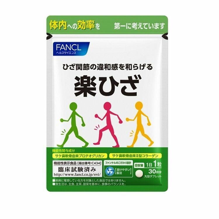 ファンケル楽ひざ(約30日分) 30粒