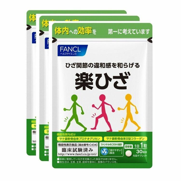 ファンケル楽ひざ(徳用タイプ約90日分) 30粒×3袋