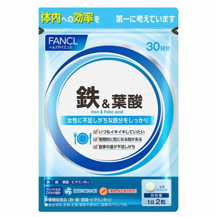 ファンケル鉄&葉酸(約30日分) 60粒