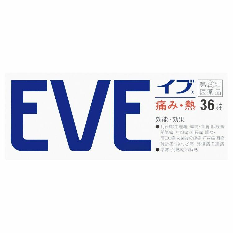 【指定第2類医薬品】イブ 36T