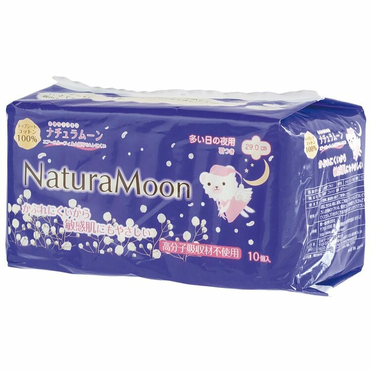 ナチュラムーン 生理用ナプキン(多い日の夜用 羽つき) 10個入