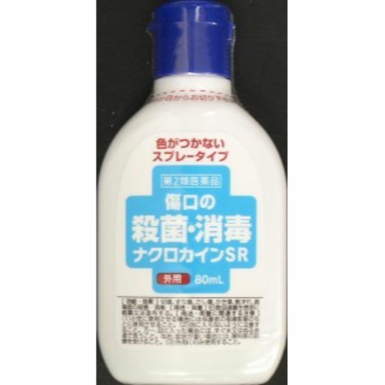【第2類医薬品】ナクロカインSR 80ml
