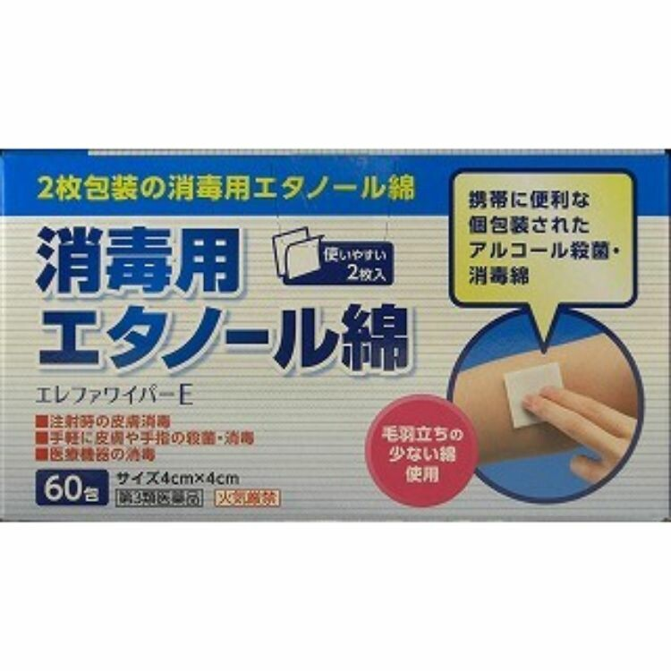 【第3類医薬品】消毒用エタノール綿 60包