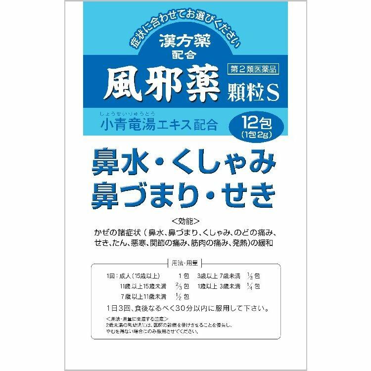 【第2類医薬品】神農ラベリン顆粒S 12包