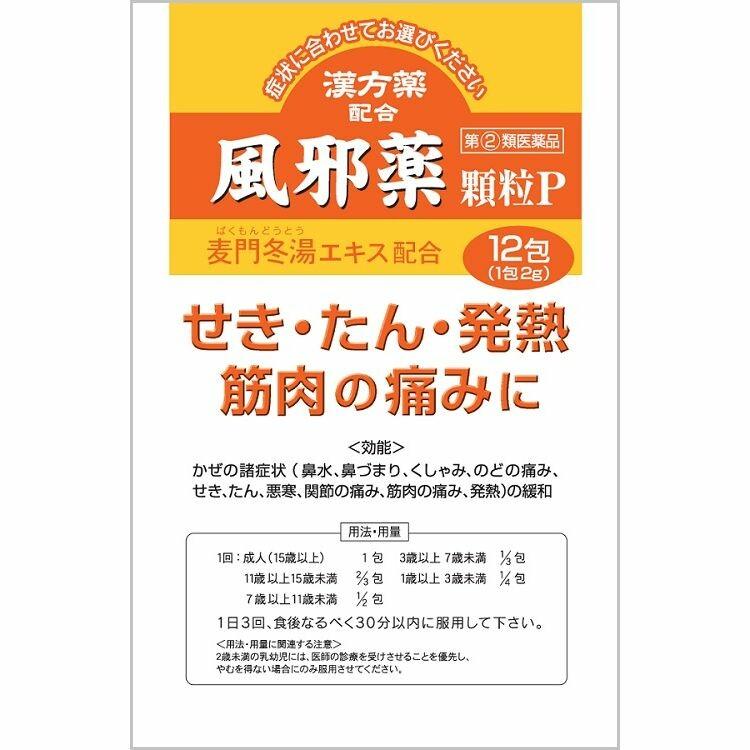 【指定第2類医薬品】神農ラベリン顆粒P 12包