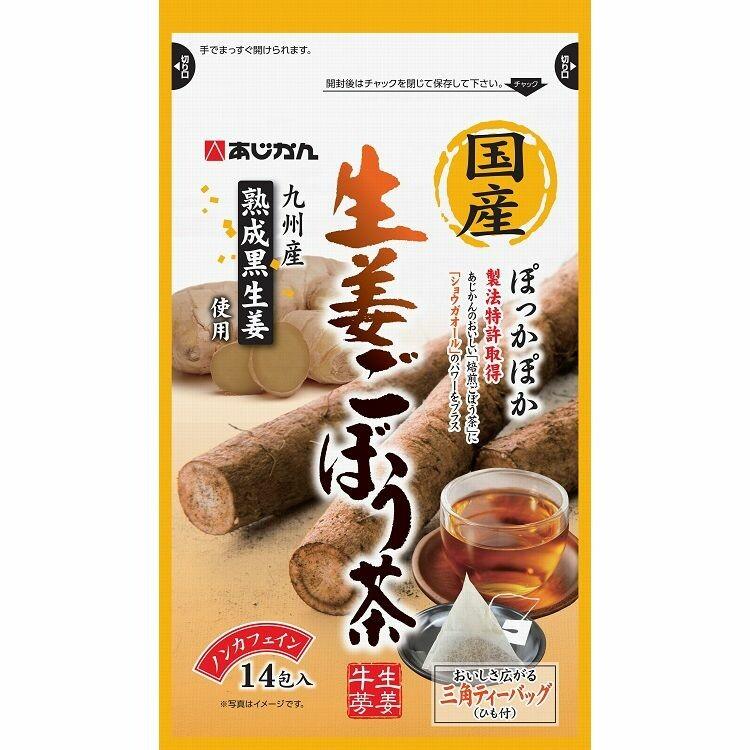あじかん 国産生姜ごぼう茶14包
