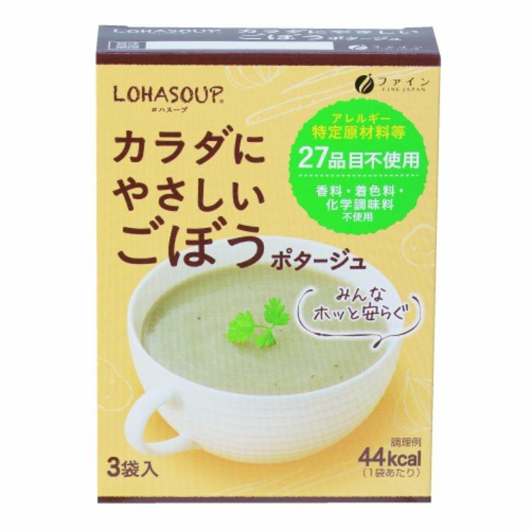 ファイン カラダにやさしいごぼうスープ 39g(13g×3袋)