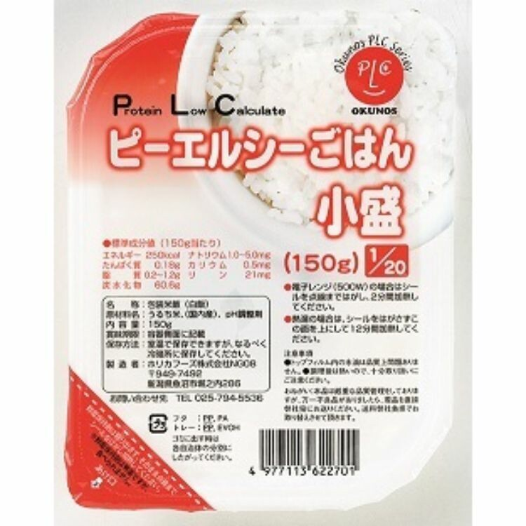 PLCごはん小盛1/20 150g