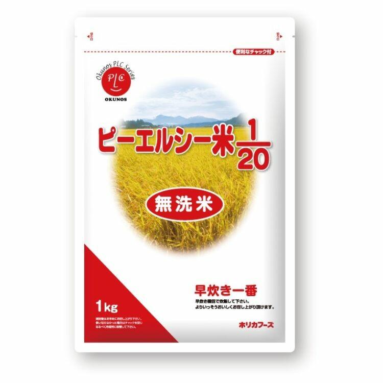 PLC米1/20 1kg
