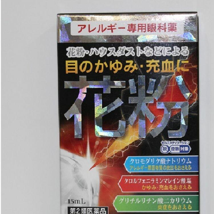 【第2類医薬品】マリンアイALG 15mL