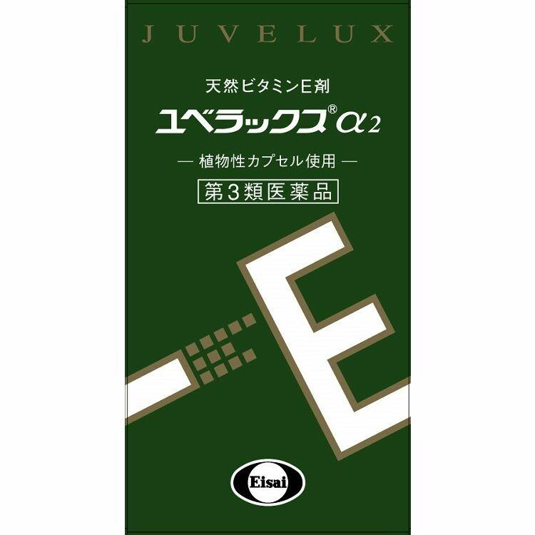 【第3類医薬品】ユベラックスα2 60CP