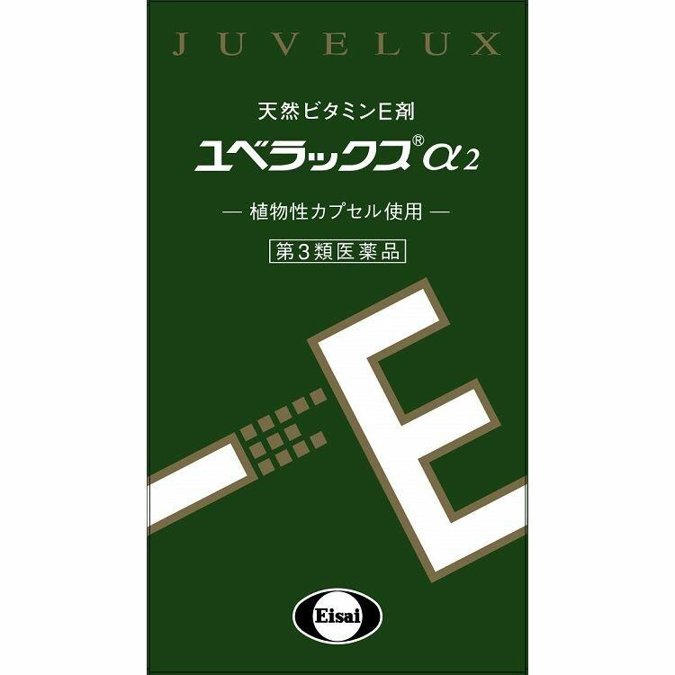 【第3類医薬品】ユベラックスα2 240CP