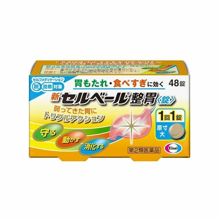 【第2類医薬品】新セルベール整胃<錠> 48錠