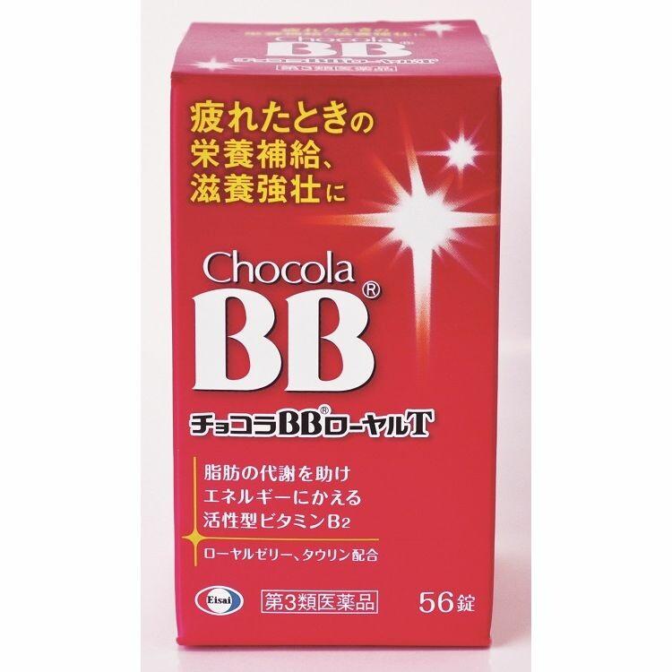 【第3類医薬品】チョコラBBローヤルT 56錠