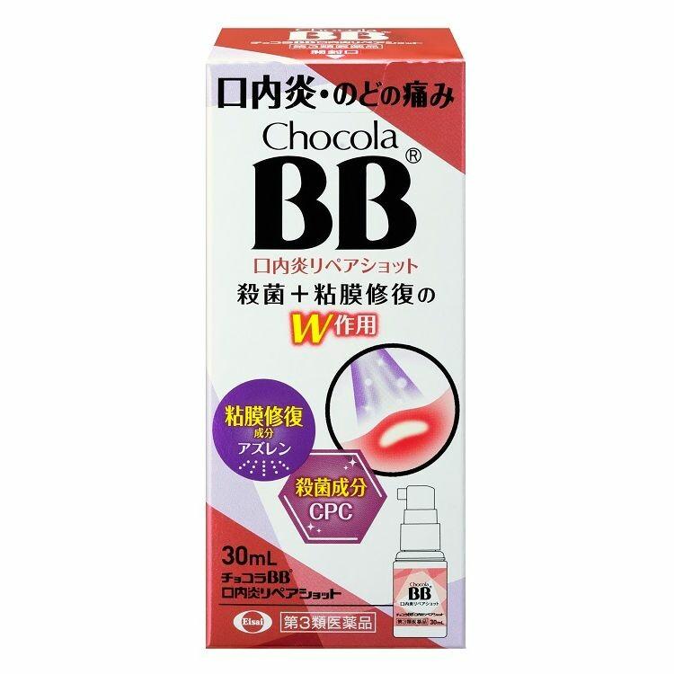 【第3類医薬品】チョコラBB口内炎リペアショット 30ML