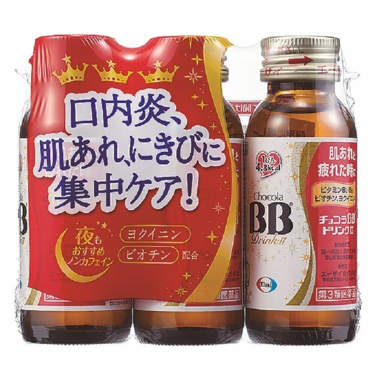 【第3類医薬品】チョコラBBドリンク2 50MLx3本