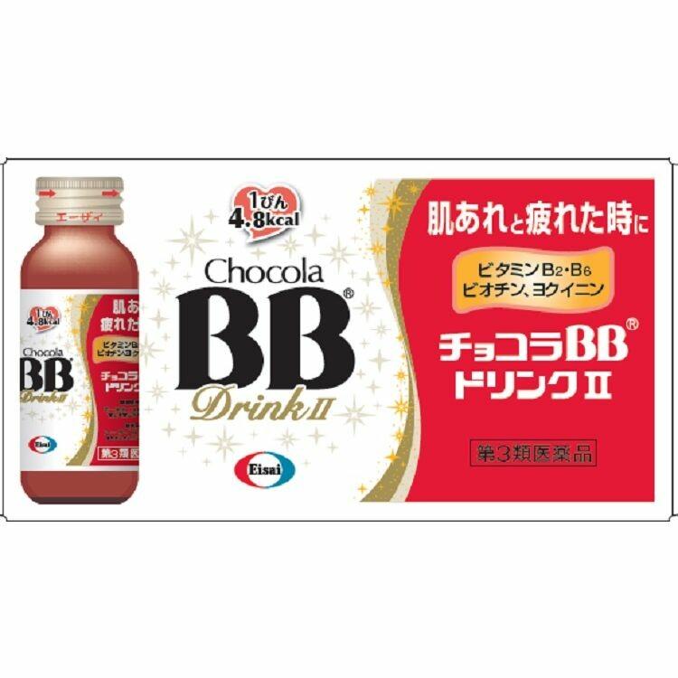 【第3類医薬品】チョコラBBドリンク2 50MLX10本