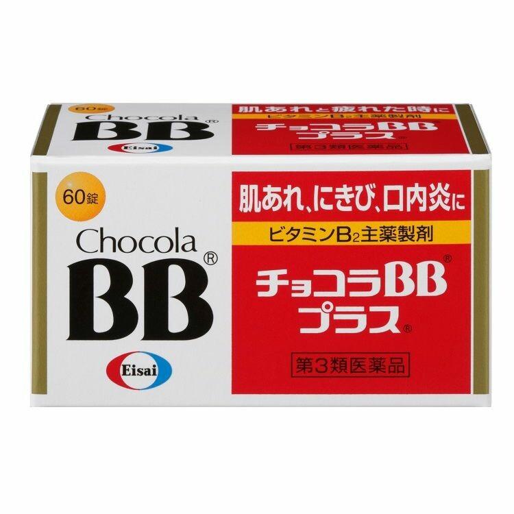 【第3類医薬品】チョコラBBプラス 60錠