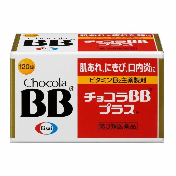 【第3類医薬品】チョコラBBプラス 120錠