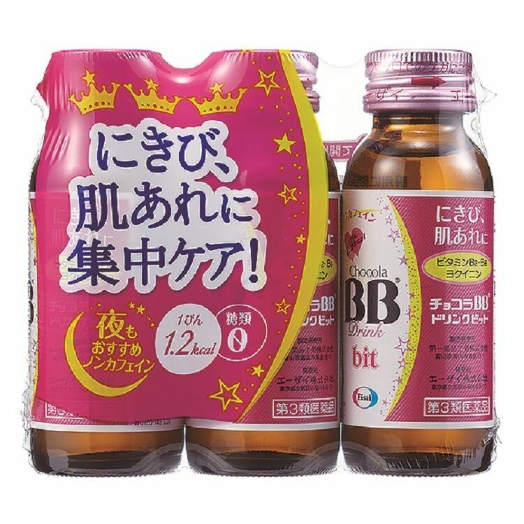 【第3類医薬品】チョコラBBドリンクビット 50MLx3本
