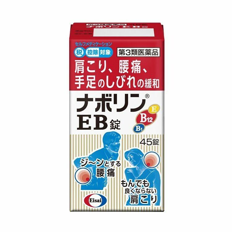 【第3類医薬品】ナボリンEB錠 45錠