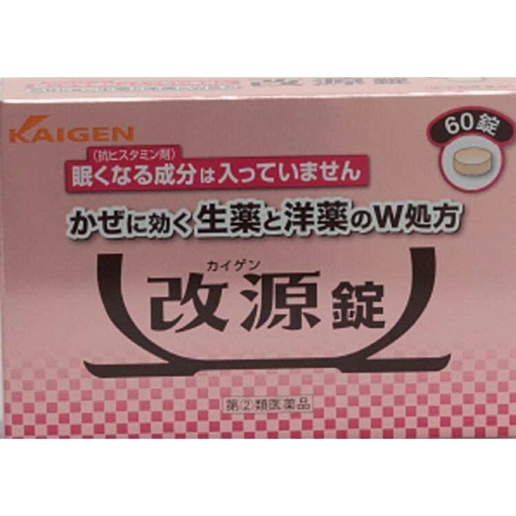 【指定第2類医薬品】改源錠 60錠