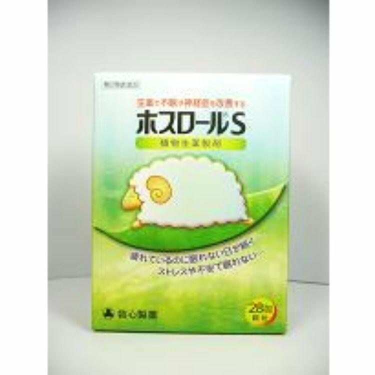 【第2類医薬品】ホスロールS 28包