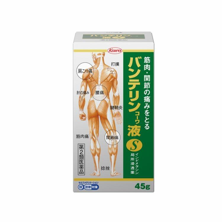 【第2類医薬品】バンテリンコーワ液S 45G