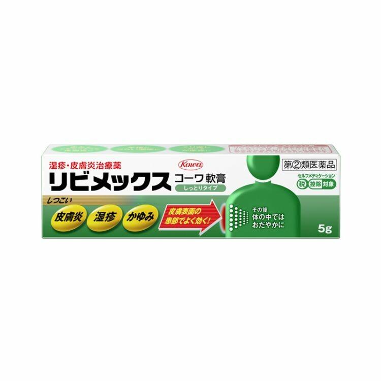 【指定第2類医薬品】リビメックス軟膏 5G