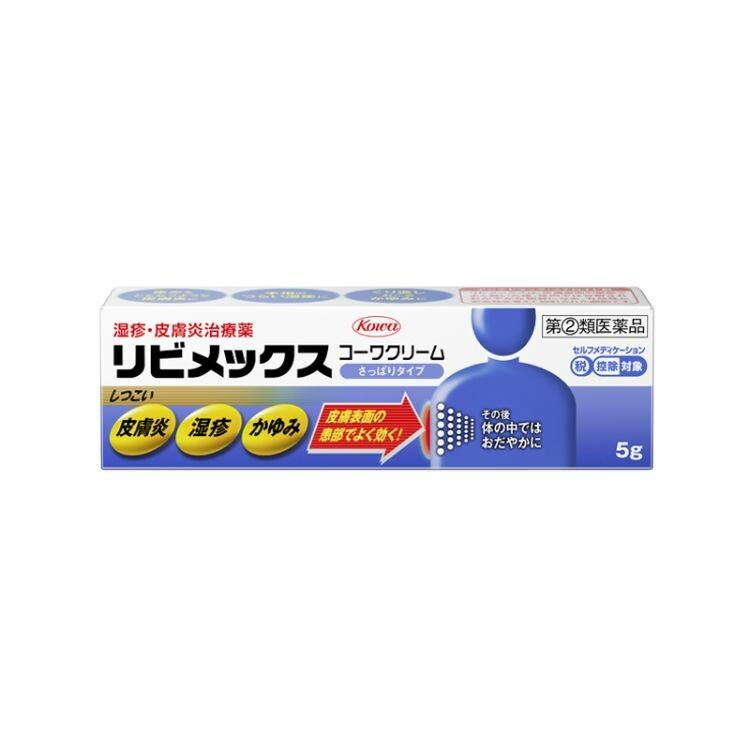 【指定第2類医薬品】リビメックスクリーム 5G