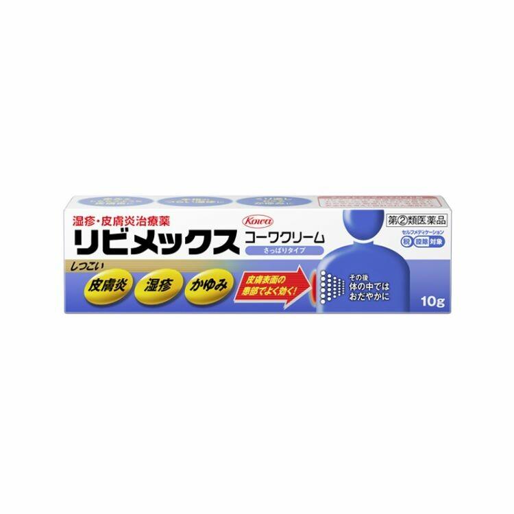【指定第2類医薬品】リビメックスコーワクリーム 10G