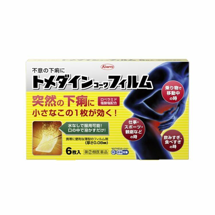 【指定第2類医薬品】トメダインコーワフィルム 6枚