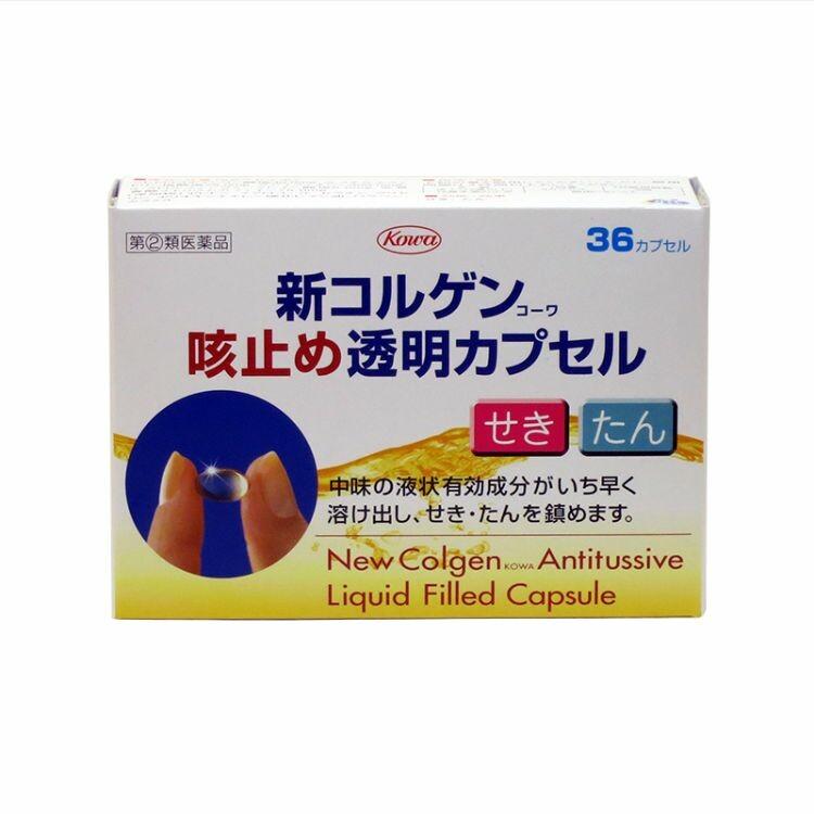 【指定第2類医薬品】新コルゲン咳止め透明カプセル 36CP
