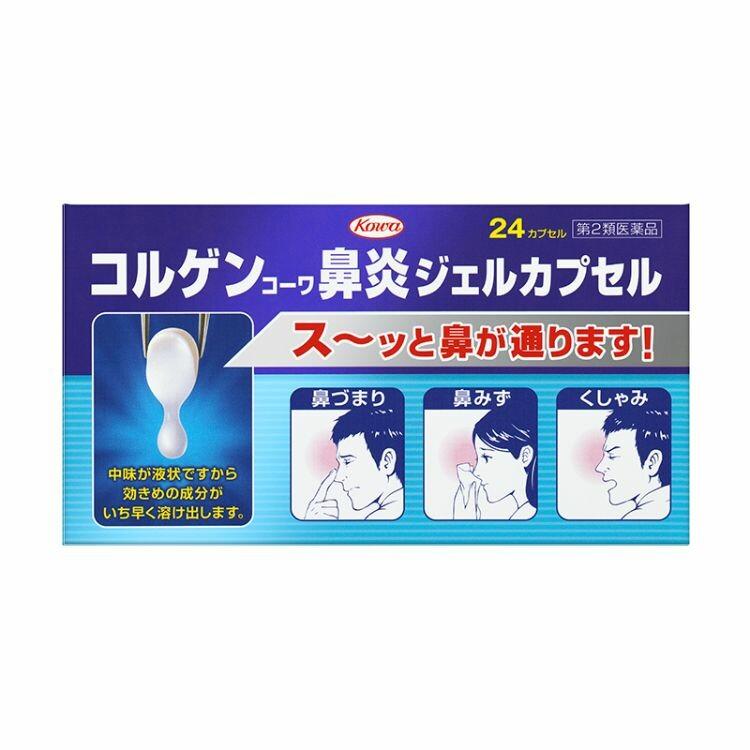 【第2類医薬品】コルゲンコーワ鼻炎ジェルカプセル 24CP