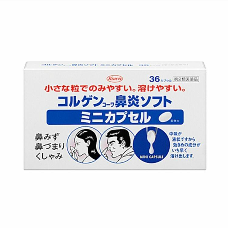 【第2類医薬品】コルゲンコーワ鼻炎ソフトミニカプセル 36CP